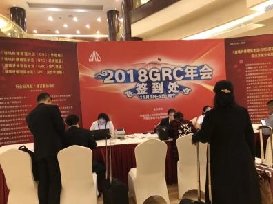 2018年GRC年会
